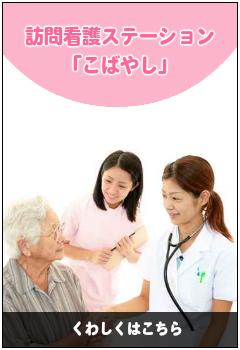 訪問看護ステーション「こばやし」